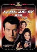 007 トゥモロー・ネバー・ダイ <特別編>