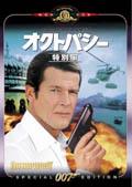 007 オクトパシー <特別編>
