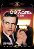 007は二度死ぬ <特別編>