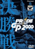 PRIDE GP 2000 決勝戦
