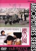 櫻の園 (1990)
