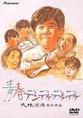青春デンデケデケデケ デラックス版