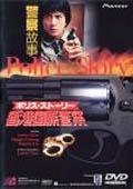 ポリス・ストーリー 香港国際警察