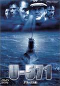U-571 デラックス版