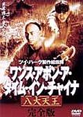 ワンス・アポン・ア・タイム・イン・チャイナ 八大天王 完全版 Disc.1