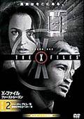 X-ファイル ファーストシーズン 2