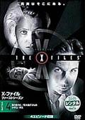 X-ファイル ファーストシーズン 4