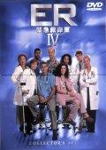 ER緊急救命室IV <フォース> 4