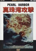世紀のドキュメント 真珠湾攻撃