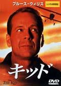 キッド (2000)