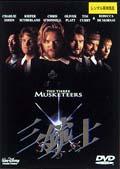 三銃士 (1993)