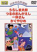 日本の名作童話 1