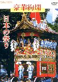豪華絢爛 日本の祭り