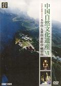 中国自然文化遺産 VII 中国仏教四大名山 五台山・九華山・普陀山・峨眉山