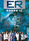 ER緊急救命室VII <セブン> 2