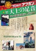 70年代 アフガン 天上の足音