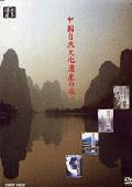 中国自然文化遺産 III