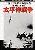 世紀のドキュメント 太平洋戦争