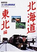 にっぽん郷愁鉄道 北海道・東北編