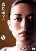 真珠夫人 V