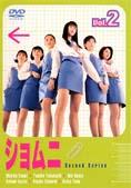 ショムニ Second Series vol.2
