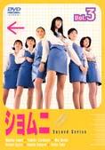 ショムニ Second Series vol.3