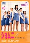 ショムニ Second Series vol.4