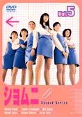 ショムニ Second Series vol.5