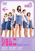 ショムニ Second Series vol.6
