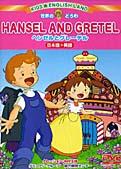 KIDS★ENGLISH LAND 世界のどうわ ヘンゼルとグレーテル