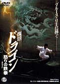 復活ドラゴン-怒りの鉄拳-