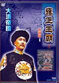大清帝國 雍正王朝セット
