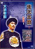 大清帝國 雍正王朝 第3巻