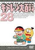キテレツ大百科 DVD 28