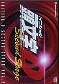 [イニシャル]頭文字D Second Stage vol.2