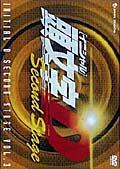 [イニシャル]頭文字D Second Stage vol.3