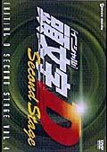 [イニシャル]頭文字D Second Stage vol.4