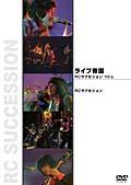 ライブ帝国 RCサクセション70's