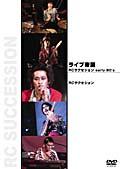 ライブ帝国 RCサセクション80's