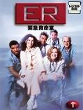 ER緊急救命室 <ファースト> 1