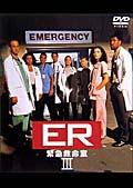 ER緊急救命室III <サード> 4