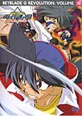 爆転シュート ベイブレード Gレボリューション Vol.10