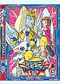 デジモンアドベンチャー 02 vol.5