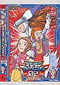 デジモンアドベンチャー 02 vol.8