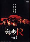 乱歩R vol.4
