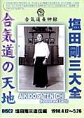 塩田剛三大全 合気道の天地 DISC.2