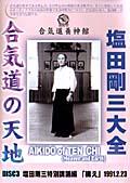 塩田剛三大全 合気道の天地 DISC.3