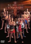 世界一決定トーナメント K-1 WORLD MAX 2004
