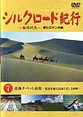 シルクロード紀行 VOL.4 青海チベット高原