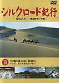 シルクロード紀行 VOL.15 中国西部の旅「新疆2」